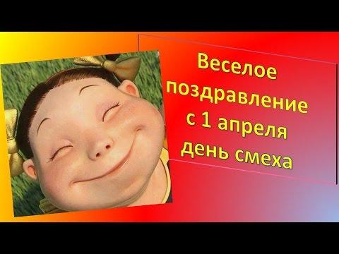 #Веселое_поздравлен_с_1_ апреля #день_смеха! - Видео приколы смотреть