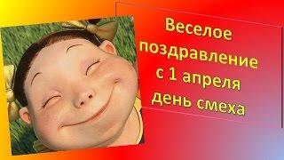 #Веселое_поздравлен_с_1_ апреля #день_смеха!