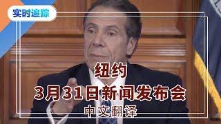 实时追踪:纽约州3月31日新闻发布会 中文翻译 2020.03.31