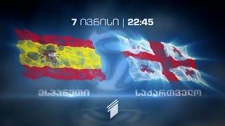 ფეხბურთი. ამხანაგური მატჩი. ესპანეთი - საქართველო / Spain vs Georgia.