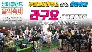 2019섬마을밴드 음악축제 총리허설  라구요 우쿨렐레