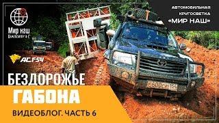 Как мы тонули в грязи. Видеоблог из Африки. Часть 6. Дороги Габона