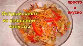 Острый салат из квашеной капусты