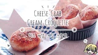 Cheese Crab Cream Croquette 치즈 게살 크림 크로켓 / コロッケ / 밥먹고 갈래요? / 술안주 / 밥반찬 / Fried Food