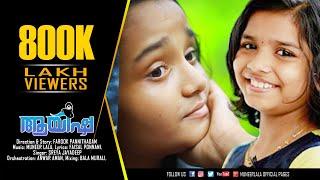 AYISHA ആയിഷ | Song Movie | #SreyaJayadeep | #Meenakshi | #MuneerLala | Faisal Ponnani | #TopSingers