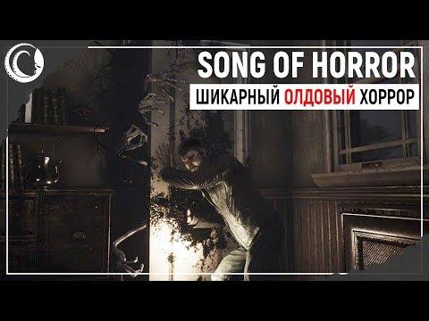Вот это АТМОСФЕРА! Новый крутой хоррор! | Song of Horror