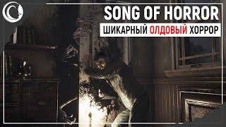 Вот это АТМОСФЕРА Новый крутой хоррор  Song Of Horror