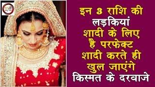 इन 3 राशि की लड़कियां शादी के लिए है परफेक्ट शादी करते ही खुल जाएंगे किस्मत के दरवाजे