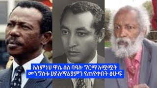 አለምነህ ዋሴ ሰለ ባዓሉ ግርማ Bealu Girma Biography by Alemneh Wasse
