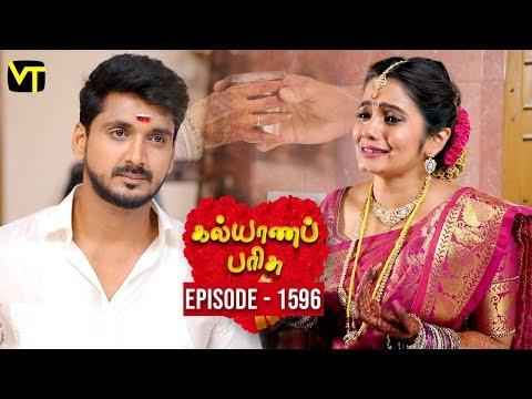 Kalyana Parisu Tamil Serial Latest Full Episode 1596 Telecasted on 03 June 2019 in Sun TV. Kalyana Parisu ft. Arnav, Srithika, Sathya Priya, Vanitha Krishna Chandiran, Androos Jessudas, Metti Oli Shanthi, Issac varkees, Mona Bethra, Karthick Harshitha, Birla Bose, Kavya Varshini in lead roles. Directed by P Selvam, Produced by Vision Time. Subscribe for the latest Episodes - http://bit.ly/SubscribeVT  Click here to watch :   Kalyana Parisu Episode 1595 - https://youtu.be/lAuqMVm-WwY  Kalyana Parisu Episode 1594 - https://youtu.be/qe_ShQ4BuGo  Kalyana Parisu Episode 1593 https://youtu.be/fUmNw59wTE8  Kalyana Parisu Episode 1592 https://youtu.be/U9_2Mv6eMVE  Kalyana Parisu Episode 1591 https://youtu.be/ZoyYXxMnXbQ  Kalyana Parisu Episode 1590 https://youtu.be/nwoMGbiCBlw  Kalyana Parisu Episode 1589 -https://youtu.be/mBQQraAVBPA  Kalyana Parisu Episode 1588 - https://youtu.be/OoOqFPZSPKQ  Kalyana Parisu Episode 1587 - https://youtu.be/-h8GWXpZ48E  Kalyana Parisu Episode 1586 - https://youtu.be/z6dknweKY8g   For More Updates:- Like us on - https://www.facebook.com/visiontimeindia Subscribe - http://bit.ly/SubscribeVT