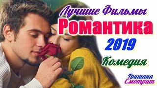 ЛУЧШИЕ РОМАНТИЧЕСКИЕ КОМЕДИИ 2019. Романтические любовные фильмы 2019