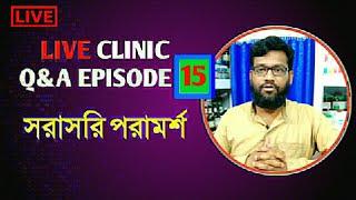 Live Clinic Q&A Episode 15 সরাসরি হোমিও বায়োকেমিক পরামর্শ