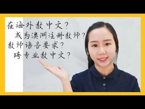 【MissATU对外汉语】如何成为澳洲注册教师   如何在海外找中文教学工作   在国外做老师的语言要求   跨专业教中文