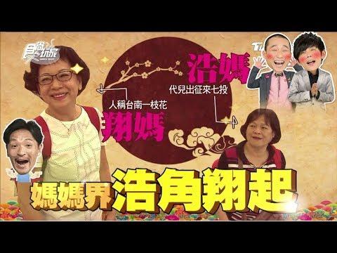 食尚玩家【日本】阿翔夢多來去東京遛媽媽!浩子驚喜客串~(完整版)