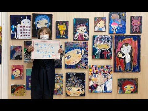 オンラインギャラリー『いろんなきもち だいじょうぶ。ぷるすあるは絵画展&高次脳機能障害って?』