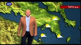 ΕΡΤ3 - ΔΕΛΤΙΟ ΚΑΙΡΟΥ 05/10/2015