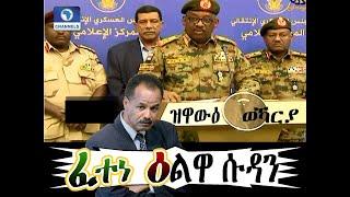 ወኻርያ ጻድቕ ንክትመስል...! #Alenamediatv #Eritrea #Ethiopia #Tigrai screenshot 4