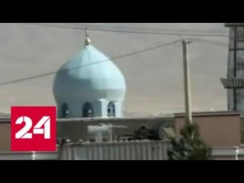 Теракт в афганской мечети: погибли десятки человек - Россия 24