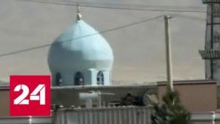 Смотреть видео Теракт в афганской мечети: погибли десятки человек - Россия 24 онлайн