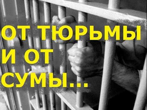Дима Панк. ПРО ТЮРЬМУ, ч.1