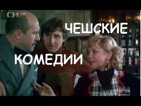 Это здорово,шеф ! - русская озвучка,чешское,чехословацкое кино