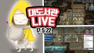 대도서관 LIVE] 산소 미포함! 귀여운 생존 갓 게임! 5/22(월) ! GAME 게임 실시간 방송 (buzzbean11)