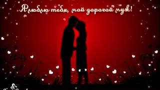 Я люблю тебя, мой дорогой муж!