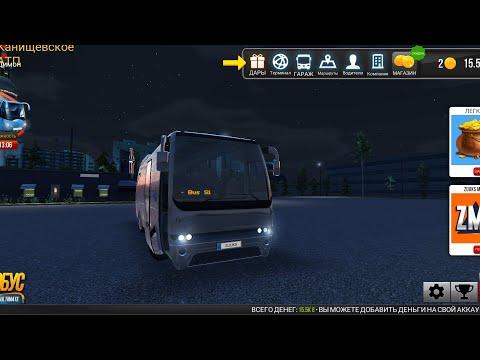 Купил новый автобус. Нанял водителя. Играю в Bus Simulator : Ultimate