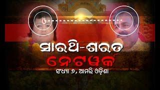 Sarathi Sex Scandal | Sarathi Sarat Network | ETV News Odia