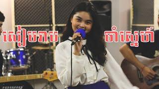 សៀមរាបចាំស្នេហ៍ Acoustic cover by ចាន់ សុភ័ក្រ្ក និងក្រុមតន្រី្តស្នាមញញឹម