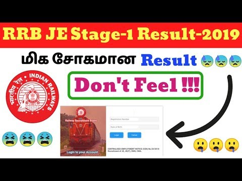 RRB JE CBT 1 Exam Result Released In Tamil/How to Check RRB JE CBT 1 Exam Result in Tamil