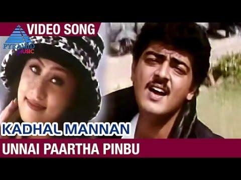 Unnai paartha pinbu naan song lyrics from kaadhal mannan.