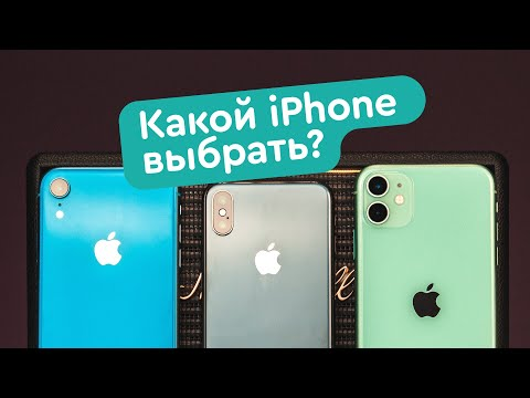 Какой IPhone выбрать в 2020? IPhone 11 Vs IPhone Xs Vs IPhone Xr
