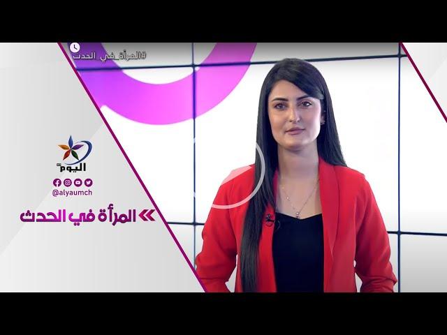 المرأة في الحدث   قناة اليوم 11-05-2021