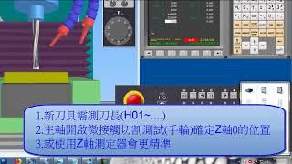 CNC銑床乙級檢定(手寫程式)範例操作步驟解說(下)