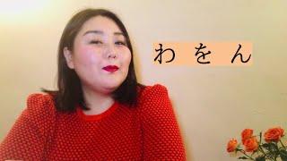 Let's practice HIRAGANA「わ を ん」
