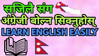 How to learn english easily in nepal |Technical samir|