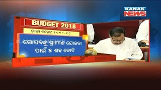 Odisha Annual Budget For 2018-19: Special Debate- Part-01