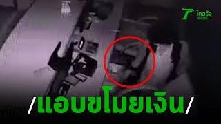 โจรสาวย่องลักเงินพนง.ไฟฟ้า   20-09-62   ข่าวเย็นไทยรัฐ