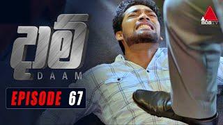 Daam (දාම්) | Episode 67 | 23rd March 2021 | @Sirasa TV Thumbnail