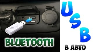 USB Bluetooth Adapter в авто! Распаковка блютуз адаптера из китая,!