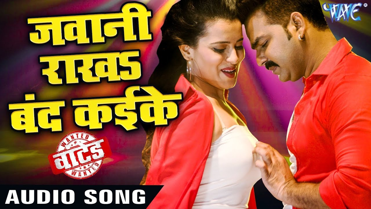 wanted bhojpuri mp3 song download