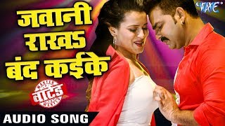 #video #bhojpurisong #wavemusic pawan singh (2018) का सबसे जबरदस्त गाना - jawani rakha band kaike ke wanted bhojpuri hit songs ****––––––––––––––––––––––...