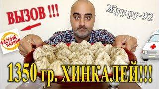 ВЫЗОВ!!! 1350 гр ХИНКАЛЕЙ!!! ЖРУ.РУ#92