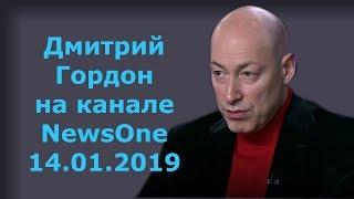 Дмитрий Гордон на канале 'NewsOne'. 14.01.2019