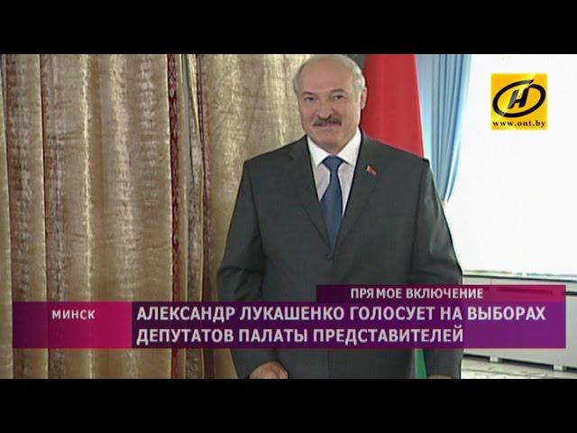 Александр Лукашенко проголосовал на парламентских выборах-2016