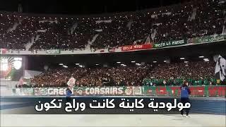 جمهور المولودية يهز المدرجات باغنية سوق الليل كلمات ..