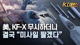 "[K디펜스] 美, KF-X 무시하더니 결국 ""미사일 팔겠다"" / USA Smart Bomb equipped in KF-X"