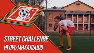 Street Challenge Игорь Михальцов
