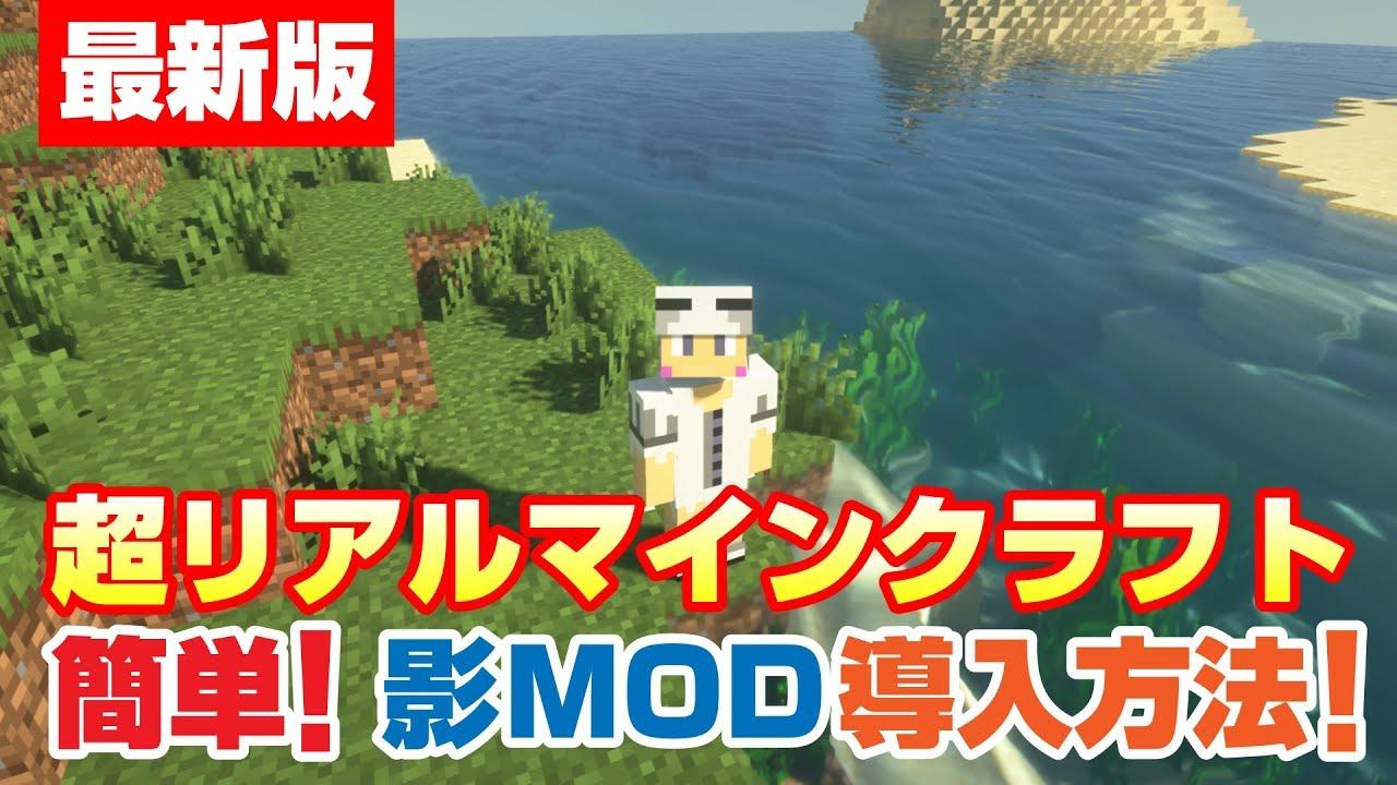 Mod Switch マイクラ